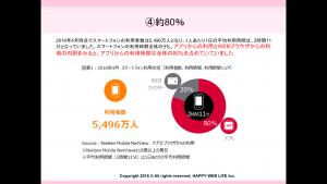 %e3%82%b9%e3%82%af%e3%83%aa%e3%83%bc%e3%83%b3%e3%82%b7%e3%83%a7%e3%83%83%e3%83%88-2016-10-10-21-38-44
